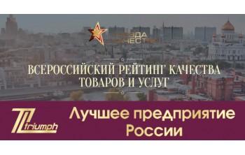 Лучшее предприятие России.